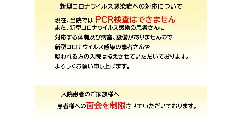 武蔵野中央病院 2ch